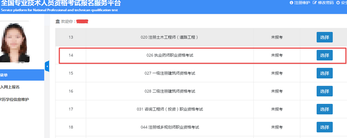 广东执业药师报考2021报名时间
