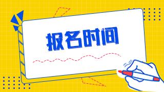 上海执业药师报名时间