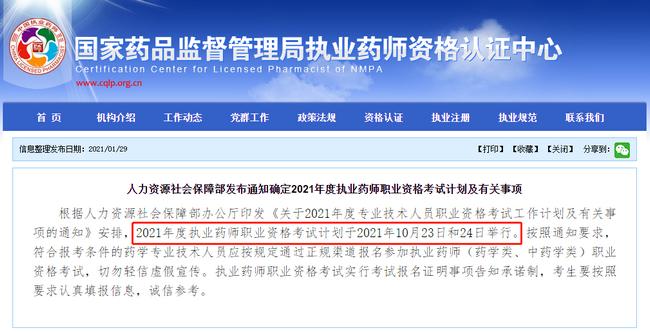 2021年广西执业药师考试时间