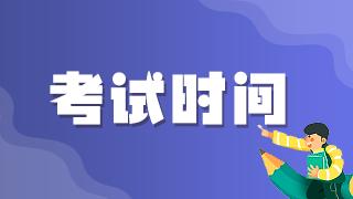 2021年天津执业药师考试统考时间公布
