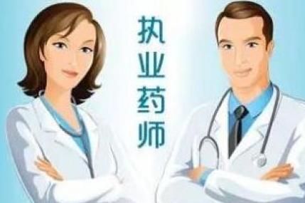 执业药师报名条件新规